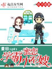 重回1981:蜜戀學霸小軍嫂