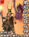 最後的地球戰神