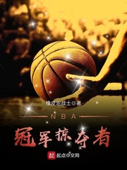 NBA冠軍掠奪者
