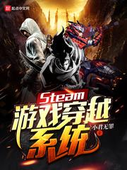 Steam遊戲穿越係統