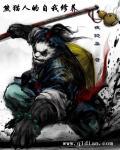 熊貓人的自我修養