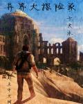 異界大探險家